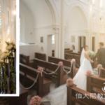 伯大尼教堂結婚要點(附預約方法貼士)